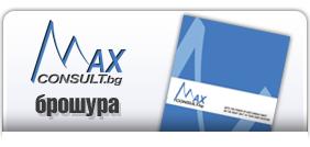 Брошура MaxConuslt