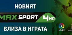A1 пуска четвърти собствен спортен канал на 21 януари