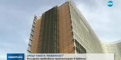 Български превозвачи на протест пред сградата на ЕК