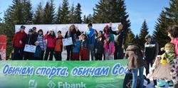 Снежният празник на Витоша събра над 2000 софиянци