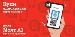 Билетът за метрото стана дигитален с нова услуга на А1