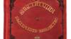Празнуваме 140 години Търновска конституция